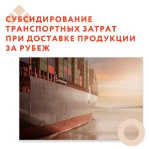 Субсидирование транспортных затрат при доставке продукции за рубеж